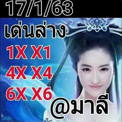 Thailand Lottery 3up Single Digit Facebook Timeline 17 January 2020
