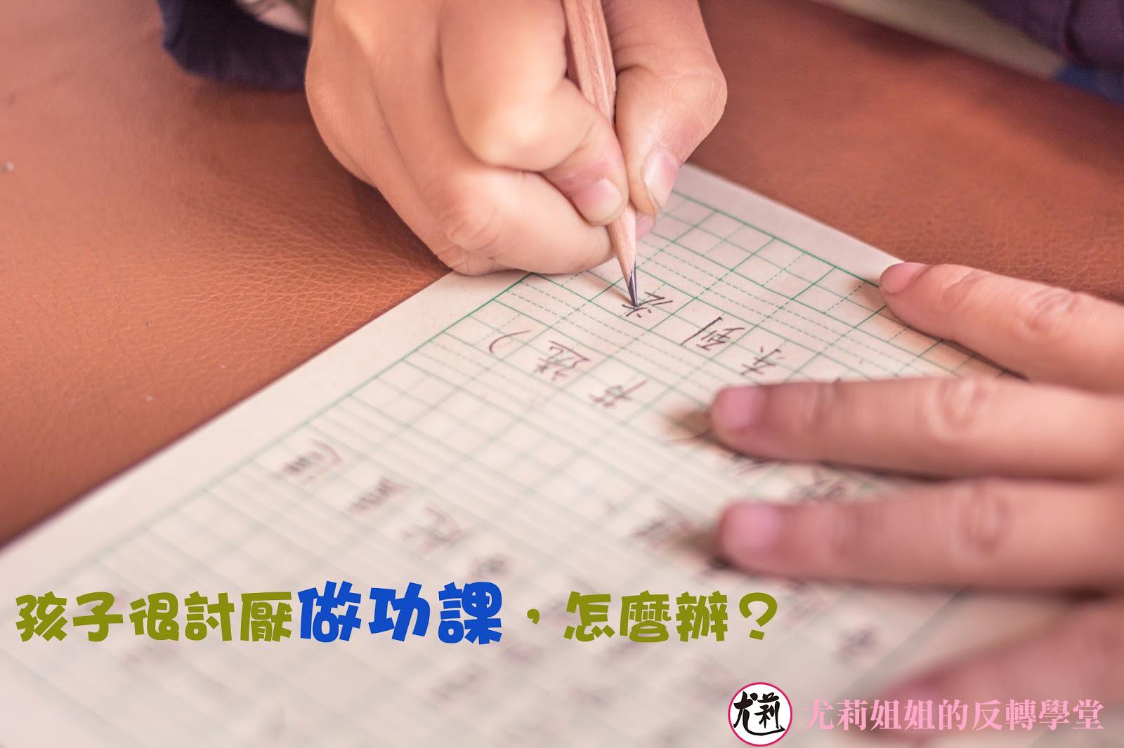 孩子很討厭做功課,怎麼辦?|家長心語|尤莉姐姐的反轉學堂