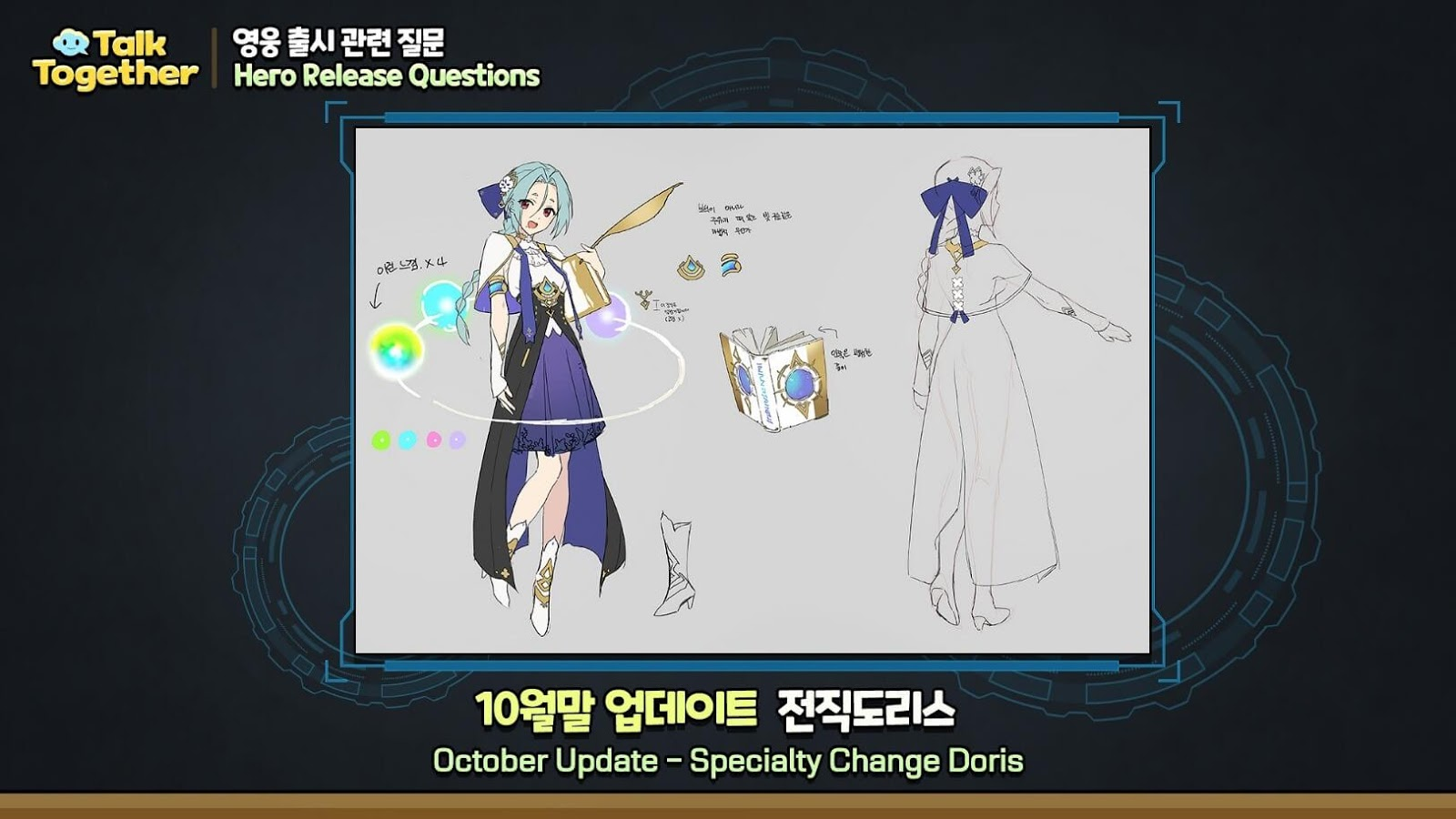 Epic Seven doris special change