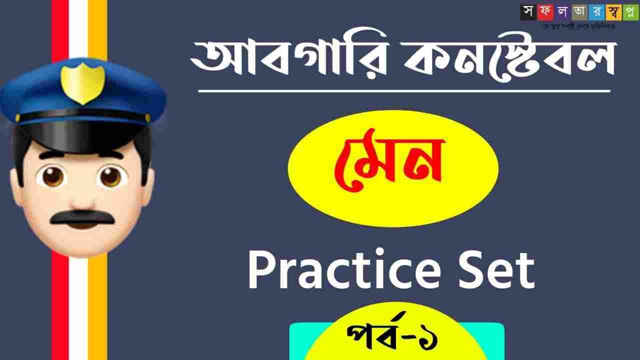 Abgari Constable Main Bengali Practice Set PDF