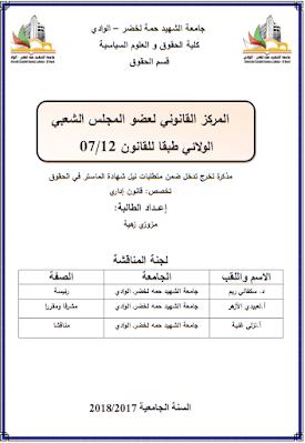 مذكرة ماستر: المركز القانوني لعضو المجلس الشعبي الولائي طبقا للقانون 12/ 07 PDF