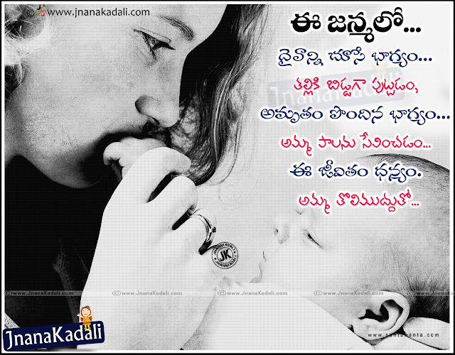 Here is Best Telugu Quotations about mother, Beautiful mother quotations for mothers day, Best quotes about women, Best messages on Women's Day, Best messages for Mothers Day, Mother's Day quotes in Telugu, 10 best mother quotes in telugu, Top mother quotations with hd wallpapers,Father quotes in telugu, Mother quotes in telugu, Nice inspirational Quotes about father and mother, Nice Relationship quotes in telugu, Beautiful telugu relationship quotes, Best Father quotes in telugu, Best Mother quotes in telugu, Amma kavitalu, nanna kavitalu telugulo.