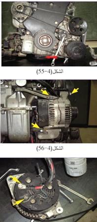 كتاب هام جدا عن صيانة نظام الشحن في السيارة