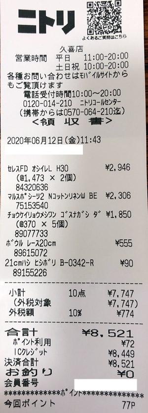 ニトリ 久喜店 2020/6/12のレシート