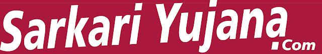 sarkari yujana