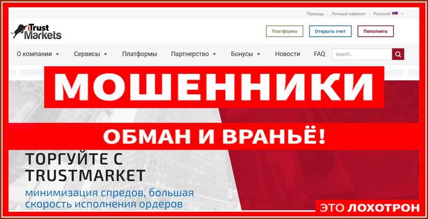 Мошеннический сайт forex-tm.com/ru – Отзывы, развод. Компания TrustMarkets мошенники