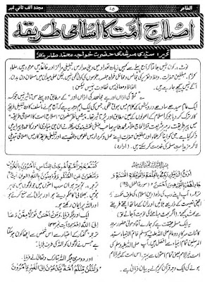 Islah E Ummat Ka Islami Tareeqa Urdu Islamic Book