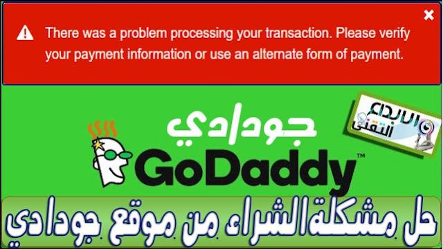 """حل مشكلة رسالة خطأ التى تظهر عند شراء دومين من جودادى """" There was a problem processing your transaction"""""""