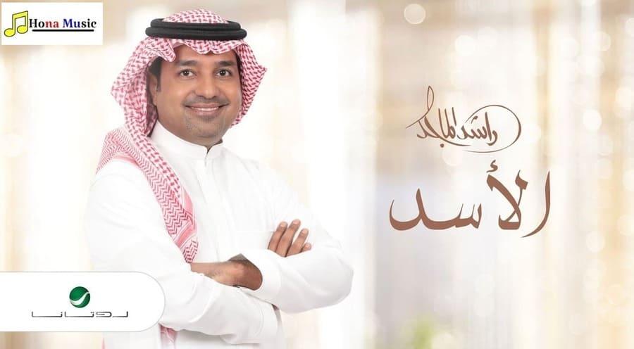 كلمات اغنية الاسد راشد الماجد 2021 Rashed Almajed