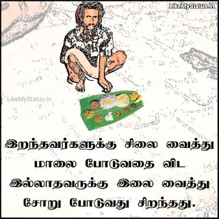 Help poor tamil quote