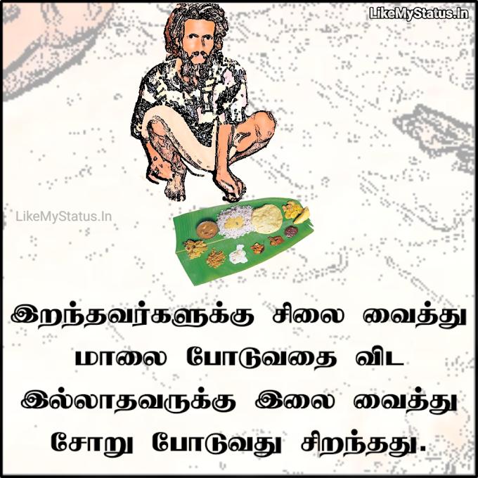 உதவி செய்... Help Poor People Tamil Quote Image...