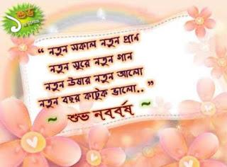 Bangla shuvo noboborsho bangla kobita
