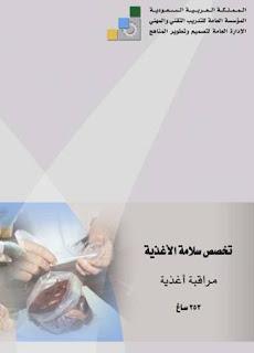 مراقبة أغذية pdf