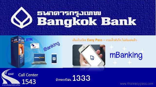 Bangkok Bank Call Center Customer Care Bebas Pulsa 24 jam