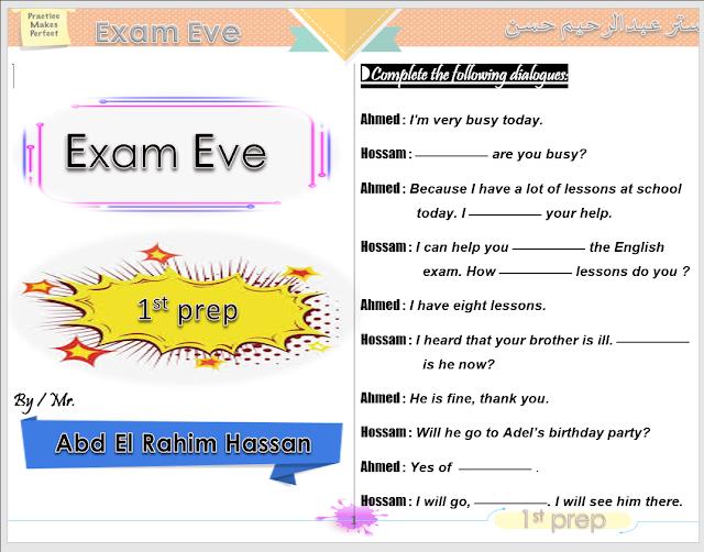 مراجعة ليلة الإمتحان انجليزى الصف الأول الإعدادى الترم الأول 2021 مستر عبد الرحيم حسن