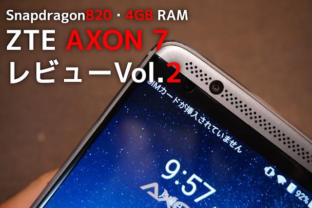 【AXON7 レビュー2】Snapdragon820超ハイスペック、高画質カメラ、DSDS対応。ZTE AXON 7レビューVol.2