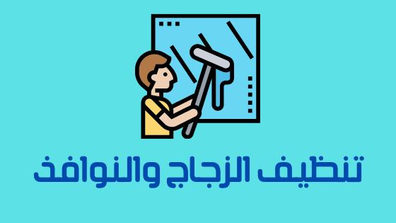 تنظيف الزجاج والنوافذ