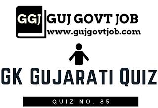 GK Gujarati Quiz No. 85