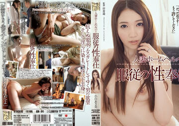 ADN-041 Eng Sub Married Woman Home Helper – Submissive Sexual