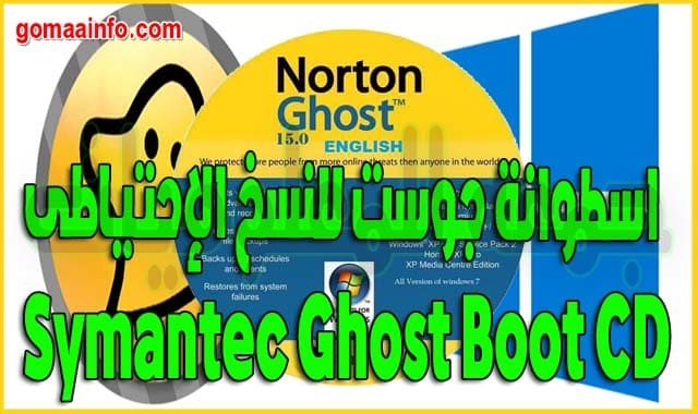 تحميل اسطوانة جوست للنسخ الإحتياطى | Symantec Ghost Boot CD 12.0.0.11197