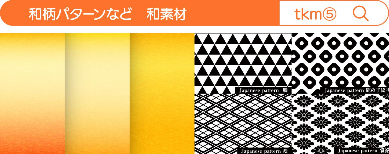 和柄パターンなどの和素材用バナー