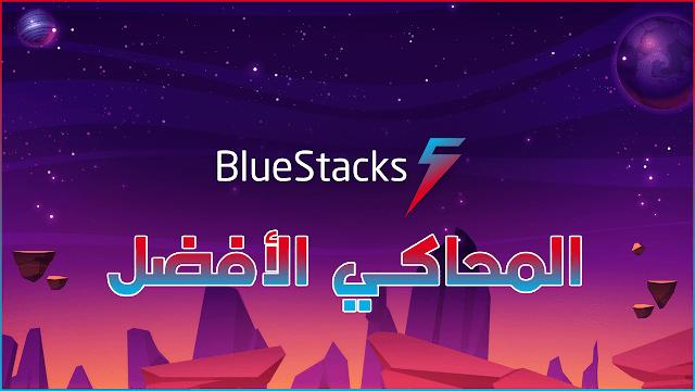bluestacks 5 : كيفية تحميل و عمل روت للمحاكي الافضل