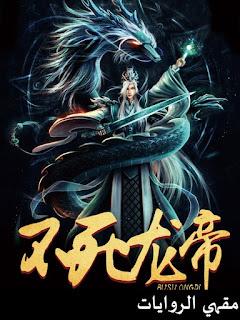 رواية The Invincible Dragon Emperor مترجمة