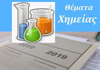 Θέματα πανελλαδικών εξετάσεων στη Χημεία 2019.