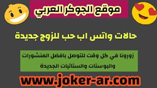 حالات واتس اب حب للزوج جديدة - الجوكر العربي