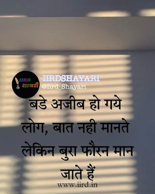 baat nahi karni shayari