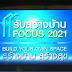 """คึกคัก! """"รับสร้างบ้าน FOCUS 2021 BUILD YOUR OWN SPACE สร้างบ้าน สร้างสุข"""" เปิดแล้ว 10-14  มี.ค. 64 ฮอลล์ 6 เมืองทองธานี"""