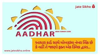 adhar-card-uidai-gov-in-mobile-number-get-download