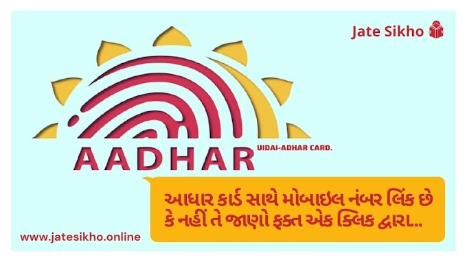 If you have forgotten,Find out which mobile number is linked with your adhaar card.