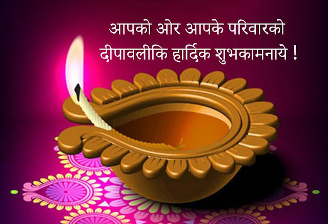 Happy Diwali 2019 Wishes | Diwali SMS | Diwali 2019 Quotes & Status Happy diwali in hindi and english Happy Diwali 2019  Happy Diwali 2019 wishes happy diwali gif,happy diwali messages,happy diwali wallpaper,happy diwali wallpapers mega collection hd,happy diwali 2019,happy diwali png, happy diwali wishes for friends,happy diwali, happy diwali images,diwali 2019,happy diwali wishes,   happy diwali gif,happy diwali messages,happy diwali wallpaper,happy diwali wallpapers mega collection hd,happy diwali 2019,happy diwali png, happy diwali wishes for friends,happy diwali, happy diwali images,diwali 2019,happy diwali wishes   diwali wishes,diwali images,diwali Greetings, happy diwali status,deepavali,deepavali 2019, happy diwali video, happy diwali in hindi, deepavali rangoli,happy diwali messages in hindi, happy diwali banner, happy diwali quotes wishes.