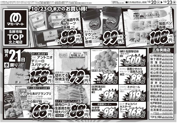 10月20日〜10月23日 号外 マミーマート/弥十郎店
