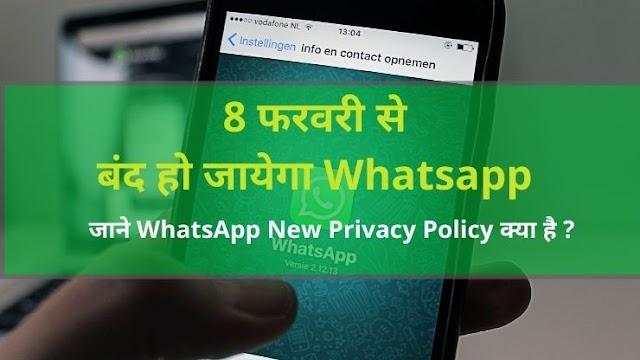 Whatsapp New Privacy Policy In Hindi | जाने आखिर क्या है . व्हाट्सएप्प की नई प्राइवेसी पालिसी में.