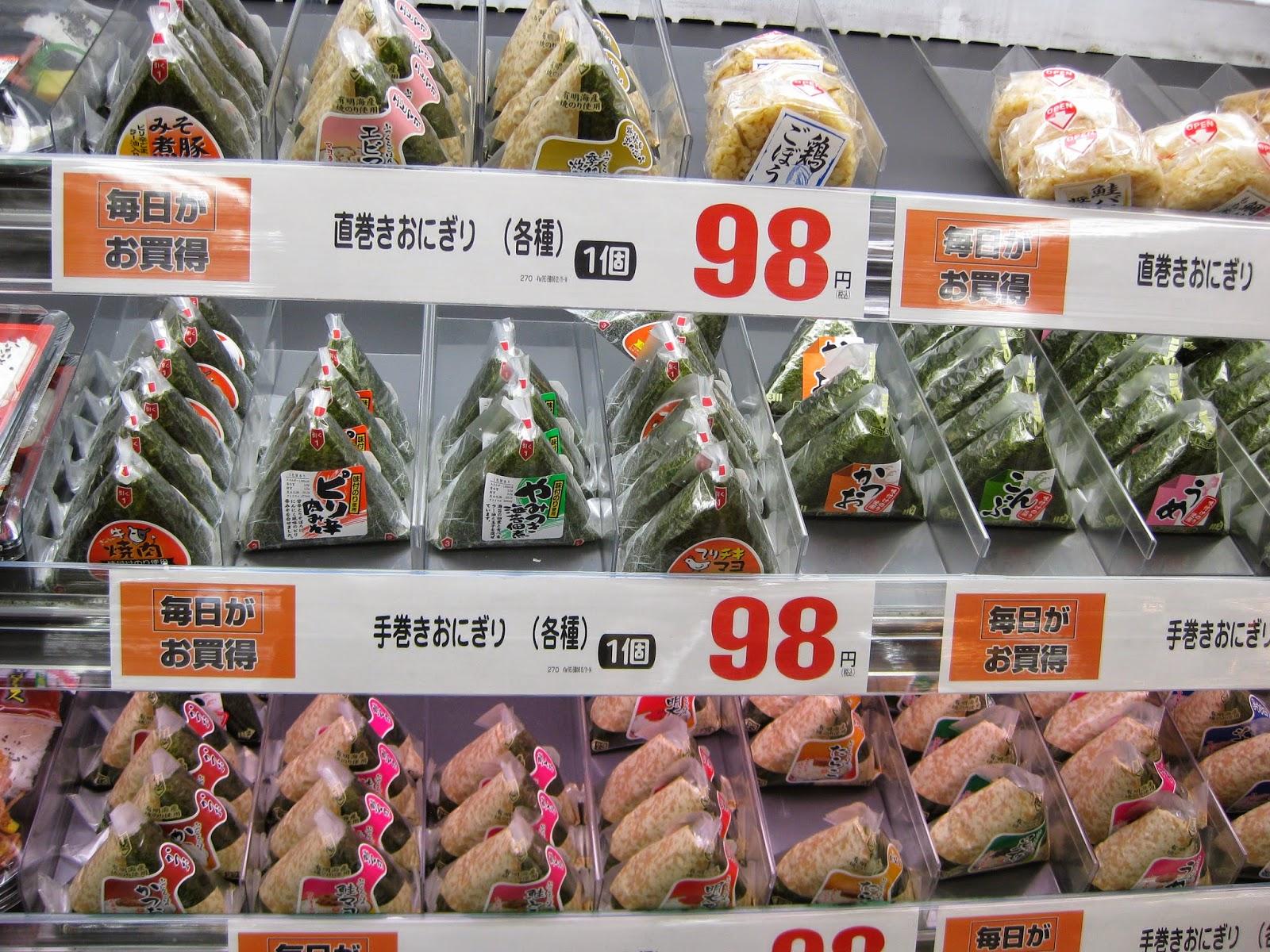 Kyoto - Onigiri rice balls