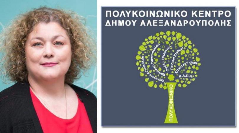 Πολυκοινωνικό Δήμου Αλεξανδρούπολης: Η ένδεια, η ανία, η άνοια και η άδεια
