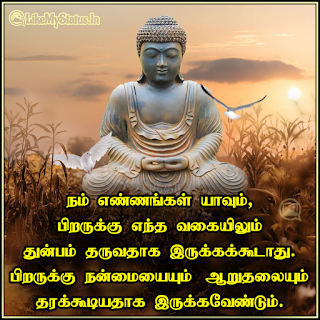 Ennangal tamil quote