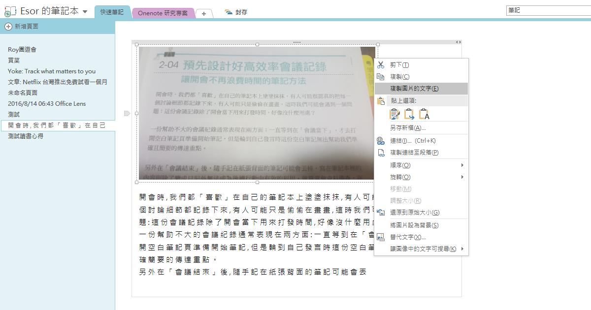 最強免費 OCR 軟體 Onenote 直接複製照片上中文字