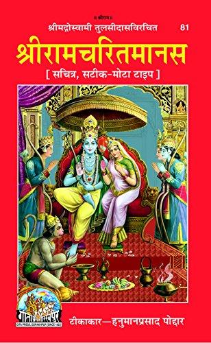 श्रीरामचरितमानस   Shri Ramcharitmanas Vyakhyasahit