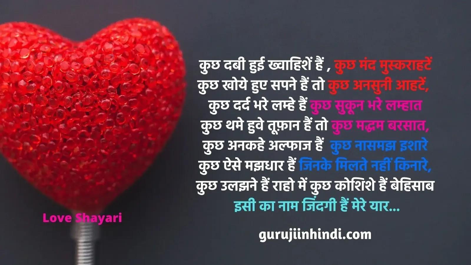 In short romantic hindi poems Short Romantic