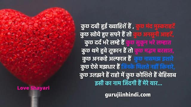प्रेम पर कुछ बेहतरीन हिंदी कविता
