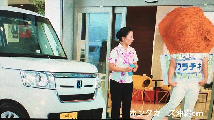 ホンダカーズ沖縄テレビCM