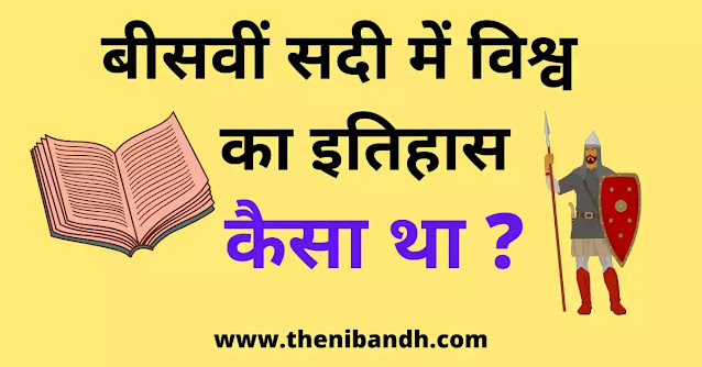 world in 20th century in hindi text image