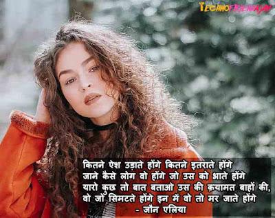 john elia poetry in hindi image