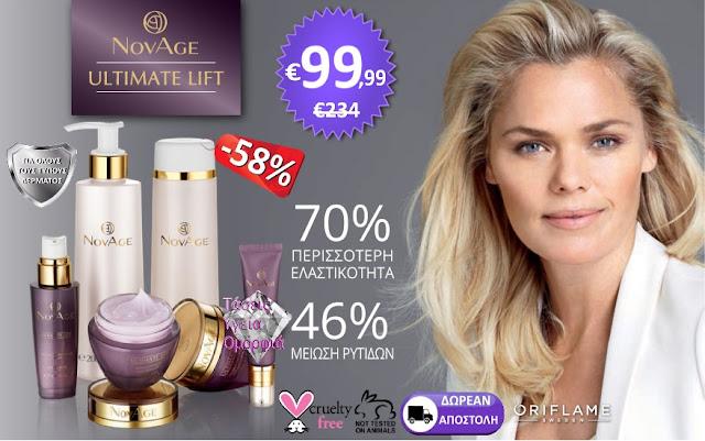 Best Deal/Ομορφιά: 70% βελτίωση της ελαστικότητας, η επανάσταση στη σύσφιξη και την ανόρθωση-NovAge Ultimate Lift σετ