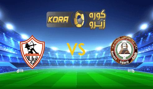 مشاهدة مباراة الزمالك وحرس الحدود بث مباشر اليوم 12-10-2020 الدوري المصري