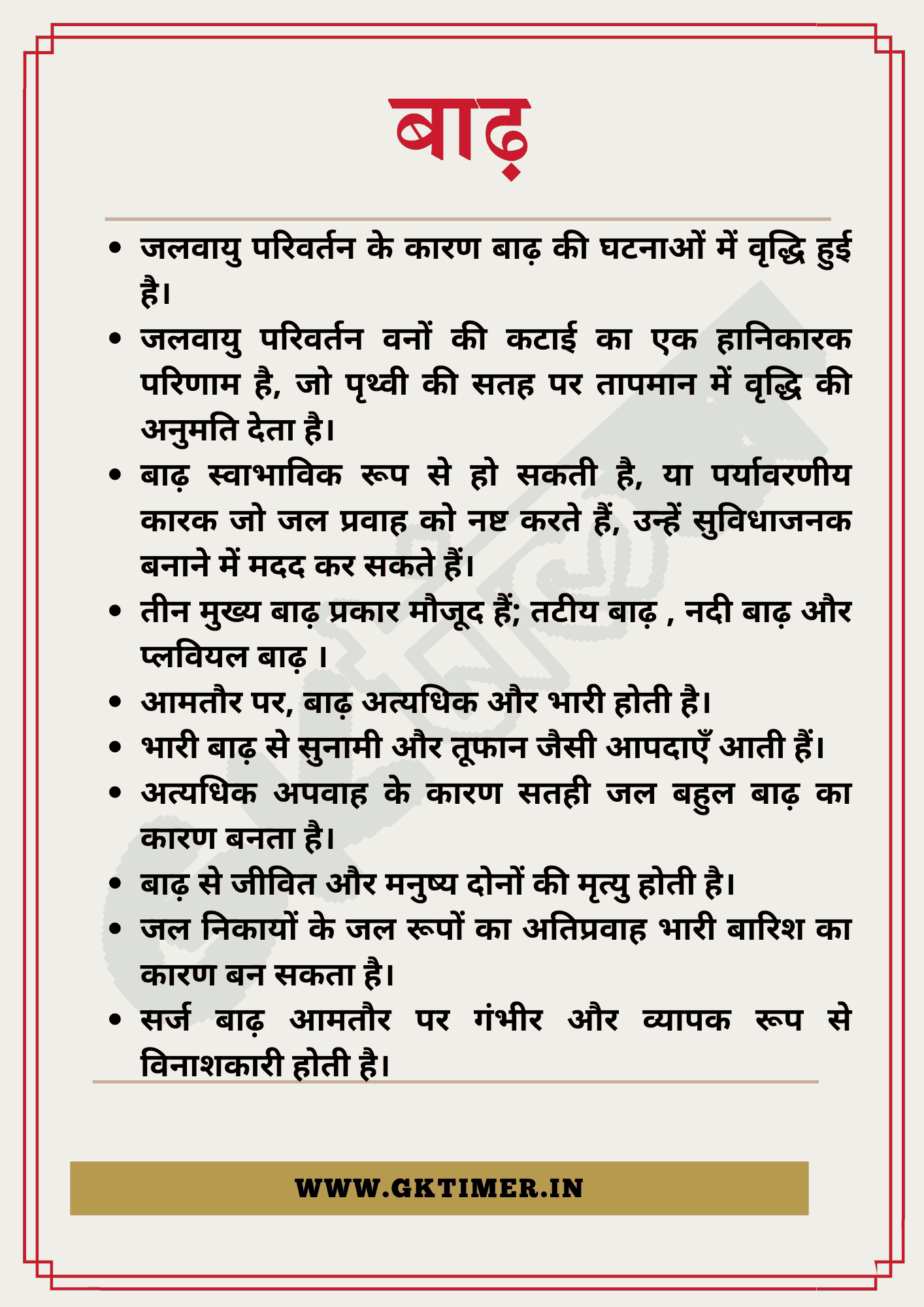 बाढ़ पर निबंध   Long and Short Essay on Flood in Hindi   10 Lines on Flood in Hindi