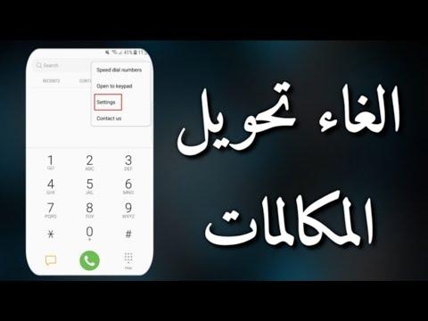 كود إلغاء تحويل المكالمات فودافون 2021